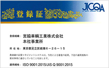 ISO9001承認取得