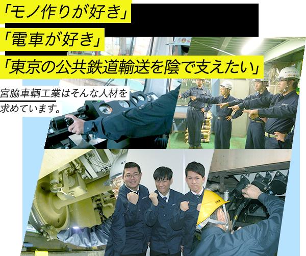「モノ作りが好き」「電車がすき」「東京の公共鉄道輸送を陰で支えたい」宮脇車輌工業はそんな人材を求めています。